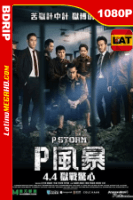 'P' fung bou (2019) Latino HD BDRIP 1080P - 2019