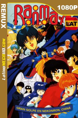 Ranma ½: Gran Aventura en Nekonron, China (1991) Latino HD BDREMUX 1080P ()